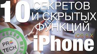 10 секретов и скрытых функций iPhone на iOS 9.3.1 и iOS 9.3.2(, 2016-04-12T09:51:40.000Z)