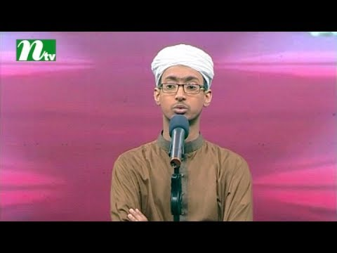 PHP Quran er Alo 2017 | Episode 23 | NTV Islamic Competition Programme