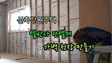 전원주택 보조단열 열반사 단열재 가벽 만들기