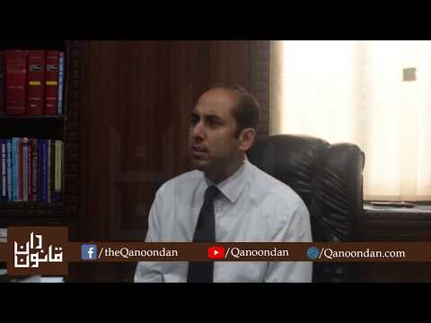 Interview of Khawaja Omar Masood on Labour Laws in Pakistan