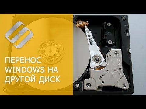 Как перенести Windows с HDD одного ПК на другой или перейти с HDD на SSD диск 💻 ➡️ 💻