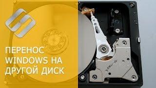 Як перенести Windows з HDD одного ПК на інший або перейти з HDD на SSD диск   ➡️