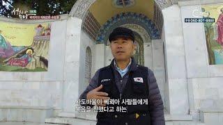 성지가 좋다 190회 베뢰아와 메테오라  - 이강근 박사