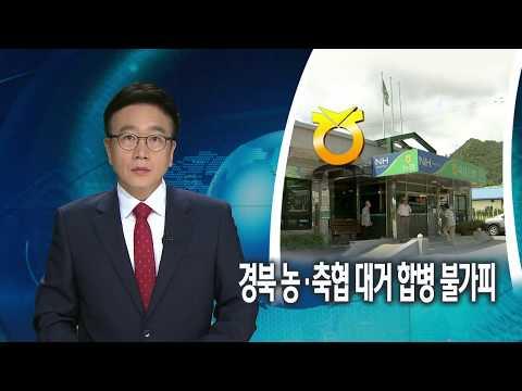 [대구MBC뉴스] 부실 지역 농·축협 대폭 줄인다