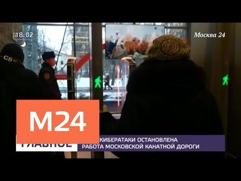 Смотреть фото Из-за кибератаки остановлена работа канатной дороги - Москва 24 новости россия москва