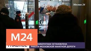 Смотреть видео Из-за кибератаки остановлена работа канатной дороги - Москва 24 онлайн