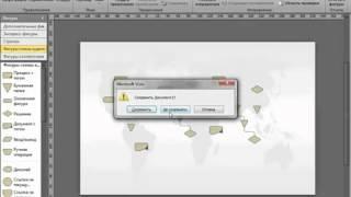 Visio 2010 - Создание динамических диаграмм. Видео урок.