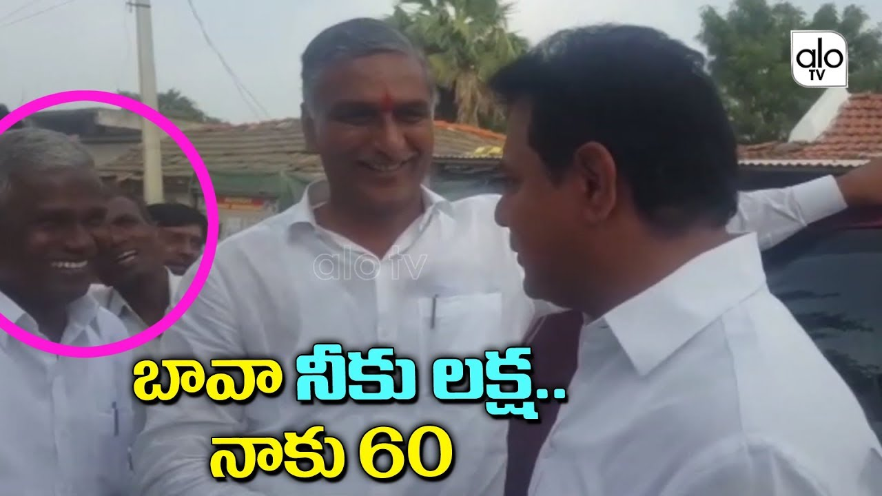 KTR Funny Conversation With Harish Rao Over Winning Majority In Telangana  Elections 2018 | ALO TV