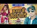 कहवा के पियर माटी  राज कुमार व् रवीना राज का 2019 का नया सांग नए अंदाज में