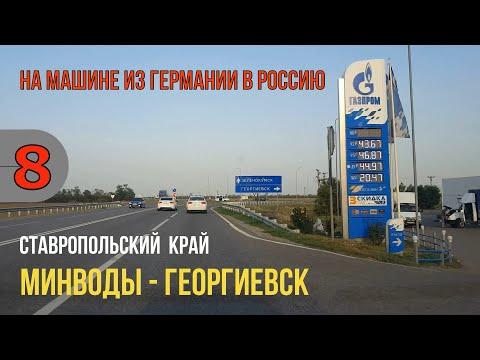 На машине из Германии в Россию 2019. МИНВОДЫ - ГЕОРГИЕВСК. Ставропольский край