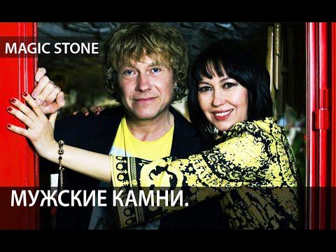 Мужские камни.Как мужчины выбирают камни? MAGIC STONE.