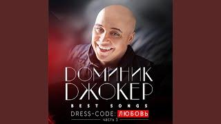 Сацура &  Доминик Джокер - Небо напрокат