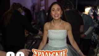 Приглашение на УРАЛЬСКИЕ ПЕЛЬМЕНИ в Самаре!