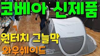 코베아 신제품 원터치 그늘막텐트 와우쉐이드