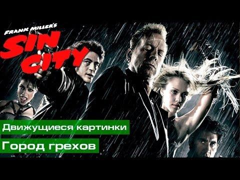 Город Грехов - эталон кинокомикса (Движущиеся картинки)