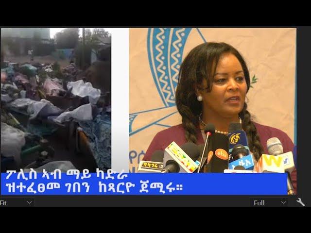 Ethiopia - ESAT Tigrigna News February 25,2021