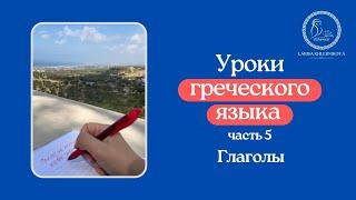 """Уроки греческого языка 5 """"Глаголы"""""""