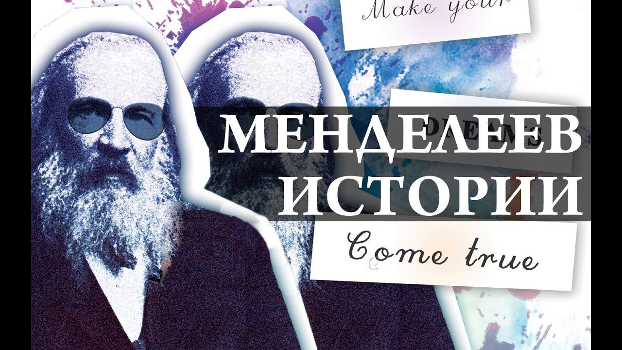 Д.И. Менделеев истории. Химия – Просто