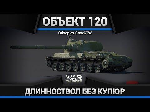 Объект 120 БЕЗ КУПЮР в War Thunder