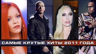 САМЫЕ КРУТЫЕ ЗАРУБЕЖНЫЕ ХИТЫ 2011 ГОДА | Лучшие клипы 2011 | Топ песни 2011 | Rihanna, Eminem и др.