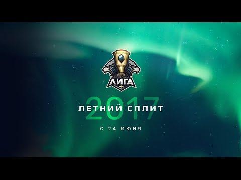 Континентальная лига - Лето 2017 - Неделя 1 День