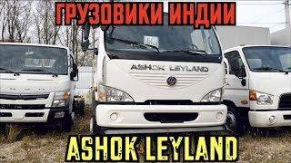 ASHOK LEYLAND- грузовики из Индии заменят европейцев!?