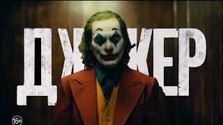 """Каким будет новый """"Джокер""""? Очередной пустой кинокомикс или шедевр ?"""