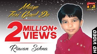 Maaye Teri Goud De - Rizwan Sohna - Latest Punjabi And Saraiki Song