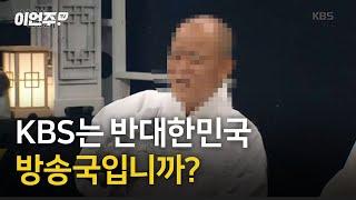 KBS는 反대한민국 방송국입니까  이언주 이언주TV