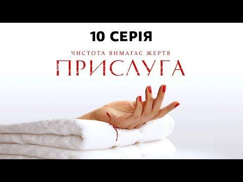 Прислуга. 10 серія