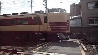 JR東日本 183系 東チタ H81編成 回送列車 東海道本線 草薙駅中線到着