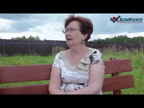 О комфортности проживания в домах построенных СК «ДомКихот». Татьяна