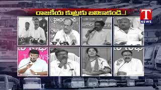ఆర్టీసీ కార్మికులకు హితవు పలికిన మంత్రులు | Telangana |TNews Telugu