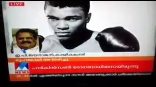 Kerala Sports Minister EP Jayarajan Says Muhammad Ali Was A Sportstar Of Kerala