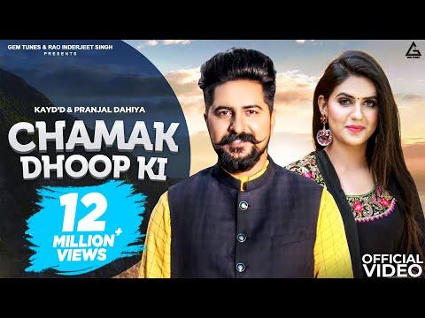 Chamak Dhoop Ki  Lyrics | Somvir Kathurwal Mp3 Song Download