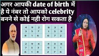 क्या कहती है आपकी जन्म तिथि by Loshu grid Method.(गलती से 32 को 77 बोल दिया है)
