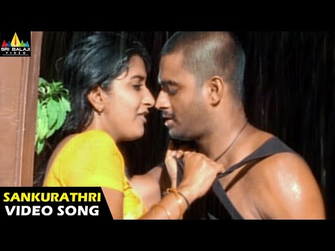 Yuva Songs | Sankurathri Kodi Video Song | Madhavan, Meera Jasmine | Sri Balaji Video