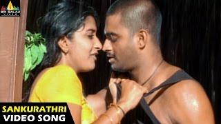 Yuva Songs  Sankurathri Kodi Video Song  Madhavan, Meera Jasmine  Sri Balaji Video