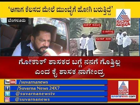 B Nagendra Reacts Over Operation Kamala