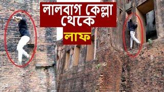 লালবাগ কেল্লার প্রাচীর থেকে লাফ | Climbing & fall down | Oldest & high wall