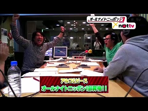 【動画】アルコ&ピースのオールナイトニッポンZERO(2014/3/6) 1部昇格発表!