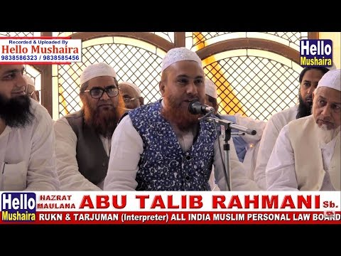 मुस्लमान व राजनीती | Abu talib Rahmani | Mazhabi Jalsa | Madarsa Islamia Arabia Baitul Uloom
