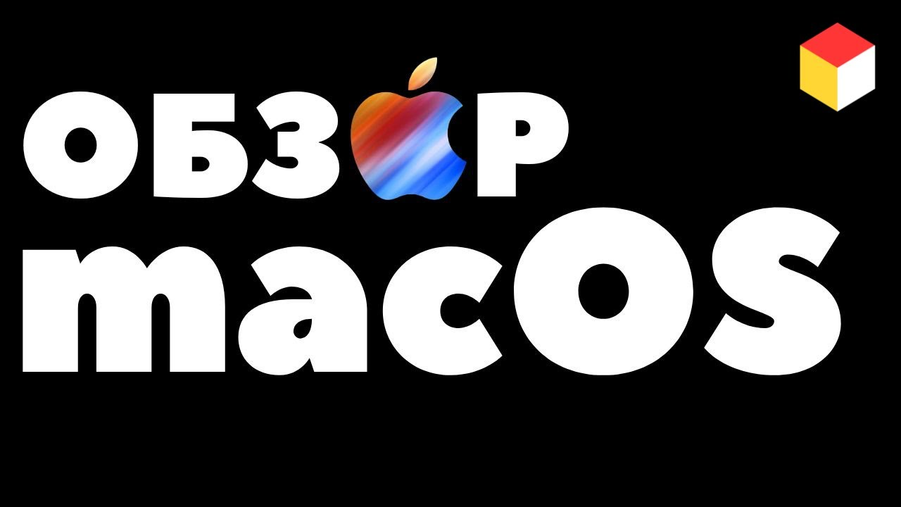 Полный обзор macOS – для тех, кто перешел с Windows