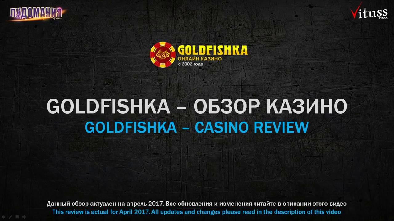 Голдфишка 29 казино онлайн казино венеция лас вегас