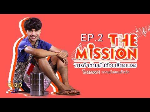 "THE MISSION 【EP.2】   ภารกิจตามฝันด้วยเสียงเพลง โครงการ 1 ""ความฝันของเด็กวัด"""