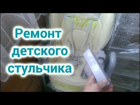 Ремонт детского стульчика для кормления - как можно отремонтировать и не покупать стульчик