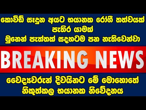 Breaking News | Here is special notice by the doctors to the people | hiru news