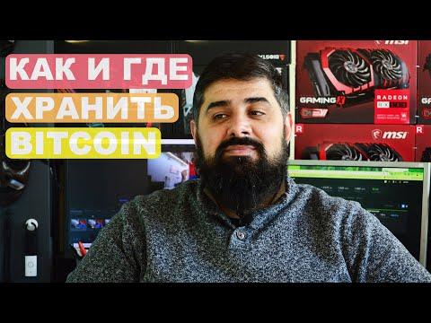 Где Хранить BITCOIN и Криптовалюту для Начинаюших (2 из 3 Как Купить BITCOIN для Начинаюших)