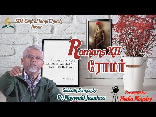 Romans 12   Pr. Maywald Jesudass   Sabbath Sermon   SDA Central Tamil Church Hosur