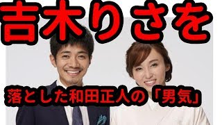 ブログ:https://blog.with2.net/link/?1944366 吉木りさを落とした和田...
